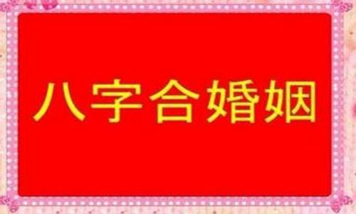免费八字合婚,男阳历1981,5.