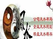 """风水大师秦华在昌平""""碧肯山""""为王先生进行别墅风水布局"""