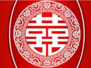 中国结婚吉日的选择