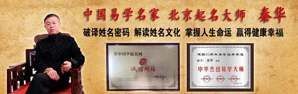北京最好的起名大师秦华