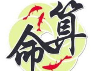 算命是不是迷信啊?北京风水大师秦华