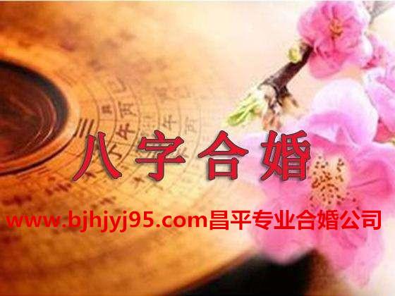 昌平结婚看日子、合婚-北京皇极易经研究中心