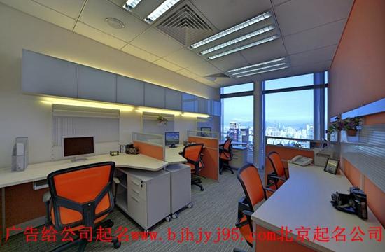 公司起名,广告公司起名【北京皇极易经起名网】