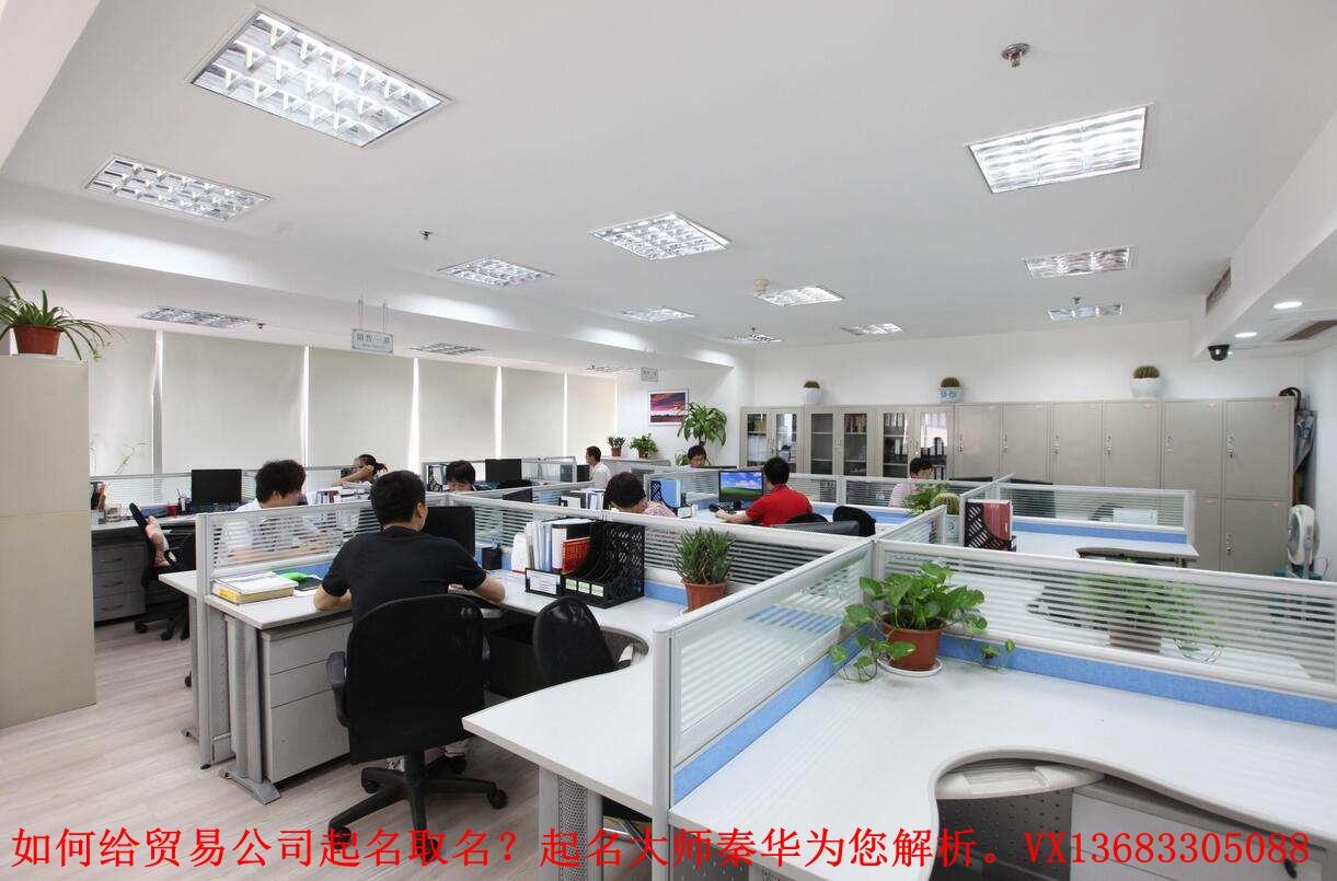 怎样给贸易公司来起名-北京皇极易经研究中心