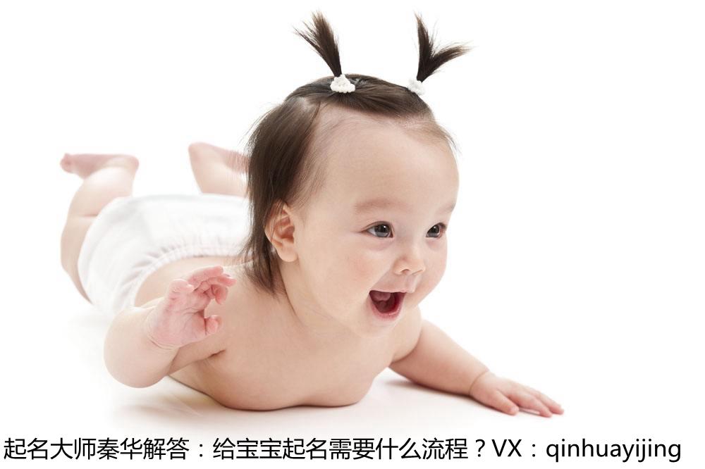 宝宝起名有哪些流程?北京起名公司(皇极易经)