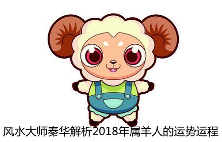 属羊人在2018年的运势好吗?北京皇极易经研究中心
