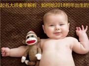给2018年刚出生的宝宝起名要注意什么