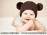 怎样给2018年出生的宝宝起个有个性的名字