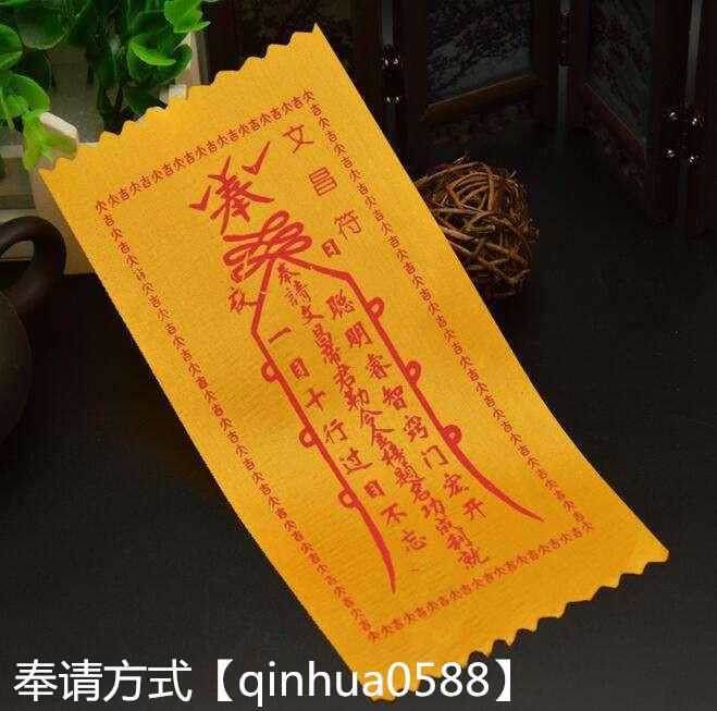 中高考使用的文昌符-北京皇极易经研究中心