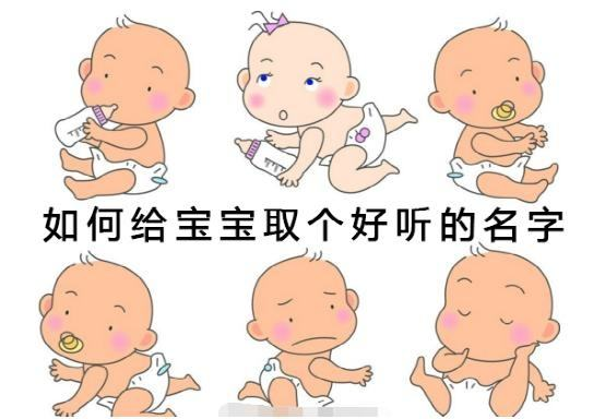 宝宝起名的原则-起名大师秦华