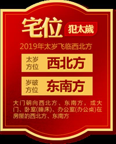 2019年犯太岁怎样化解-风水大师秦华