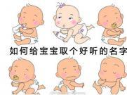 起名知识大全|给宝宝起名有哪些原则?