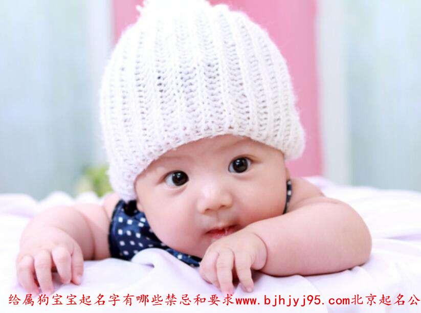 给宝宝起名有什么禁忌和要求-北京起名大师秦华