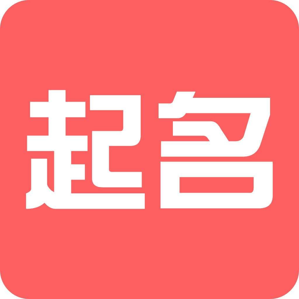 新生儿取名字的注意事项-北京起名大师秦华